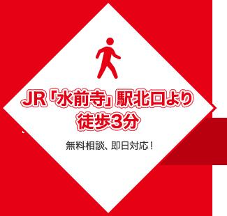 JR「水前寺」駅北口より 徒歩3分 無料相談、即日対応!