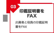 印鑑証明書をFAX