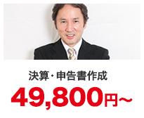 決算・申告書作成 49,800円~