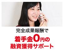 完全成果報酬で着手金0円の融資獲得サポート