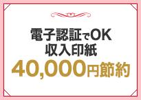 電子認証でOK 収入印紙 40,000円節約