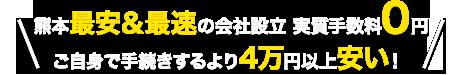 熊本最安&最速の会社設立 実質手数料0円 ご自身で手続きするより4万円以上安い!