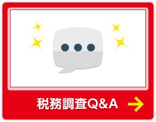 税務調査Q&A