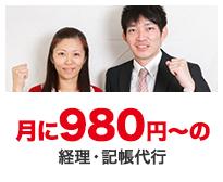 月に980円~の経理・記帳代行