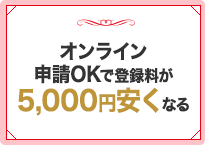 オンライン申請OKで登録料が5,000円安くなる