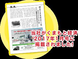 当社がくまもと経済2017年1月号に掲載されました!