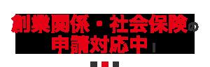 創業関係・社会保険の申請対応中!